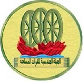 الهيئة الهندسية للقوات المسلحة