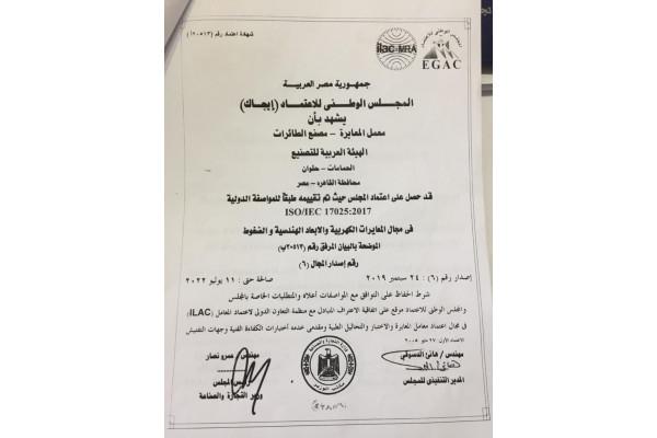 معمل المعايرة بمصنع الطائرات التابع للهيئة العربية للتصنيع يحصل علي شهادة إعتماد المجلس الوطني للمعايرة