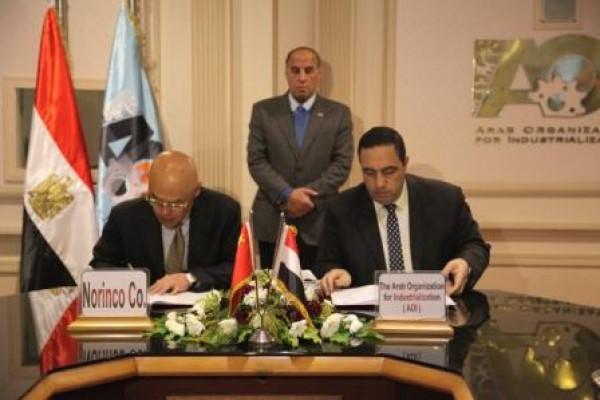 الهيئة العربية للتصنيع توقع مذكرة للتفاهم مع شركة نورينكو الصينية العالمية