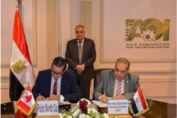 الهيئة العربية للتصنيع توقع عقد للتعاون مع شركة بوينت نورث الكندية