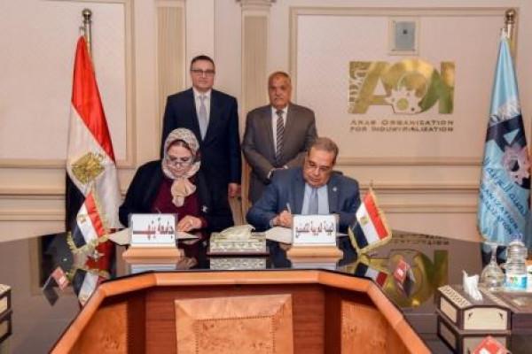 الهيئة العربية للتصنيع توقع بروتوكول للتعاون مع جامعة بنها