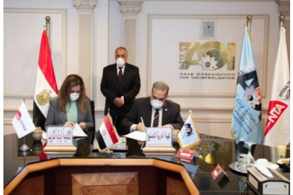 بروتوكول للتعاون بين الهيئة العربية للتصنيع والأكاديمية الوطنية للتدريب