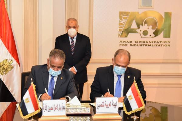 تعزيز الفرص التسويقية لمنتجات العربية للتصنيع بدول القارة الأفريقية