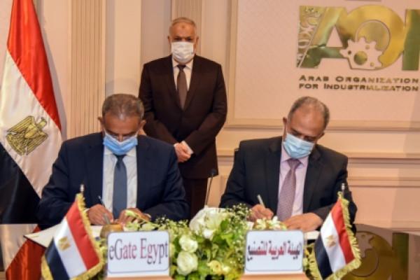 أحدث النظم المتخصصة لتفعيل خدمات التحول الرقمي بين العربية للتصنيع وشركة eGate Egypt