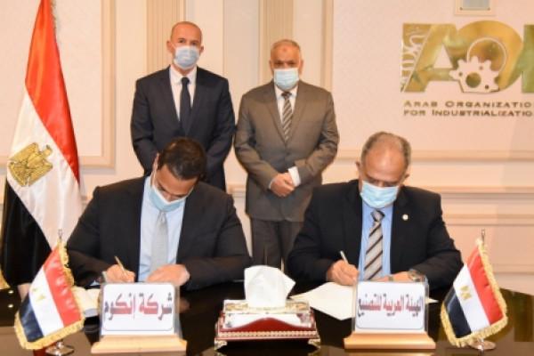 بروتوكول تعاون بين العربية للتصنيع والشركة الدولية للخدمات البترولية والصناعية
