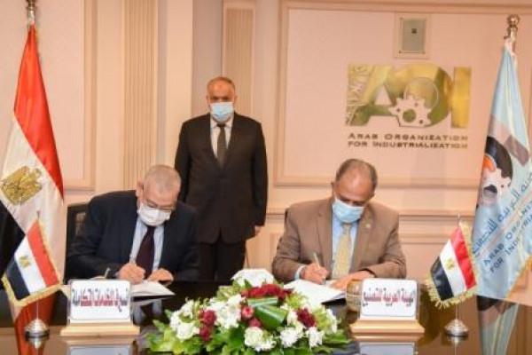 العربية للتصنيع توقع مذكرة تفاهم  مع شركة إنسيرف للخدمات المتكاملة