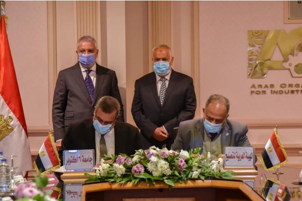بروتوكول التعاون بين العربية للتصنيع وجامعة 6 أكتوبر