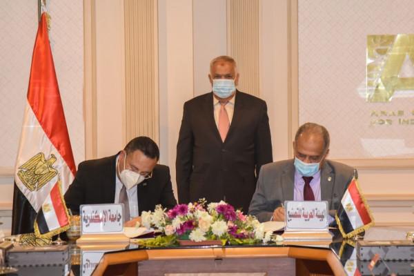 بروتوكول للتعاون بين الهيئة العربية للتصنيع وجامعة الإسكندرية
