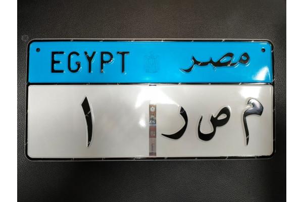وتتوالي إنجازات  العربية للتصنيع   لتوطين التكنولوجيا الحديثة في الصناعة الوطنية  تم البدء في الإنتاج الفعلي للوحات المعدنية المرورية المؤمنة بأيادي مصرية والخبرة الألمانية